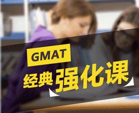GMAT经典强化方法课