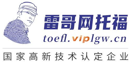 雷哥网托福培训logo
